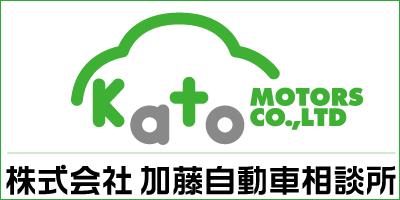 加藤自動車相談所